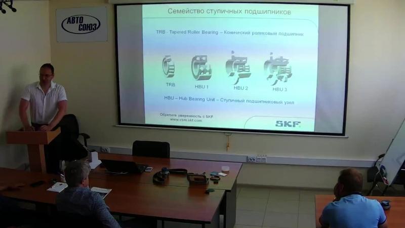 Технический семинар по бренду SKF.
