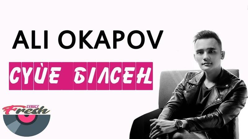 Али Окапов - Сүйе білсең (ТЕКСТ,Сөзі,Lyrics)
