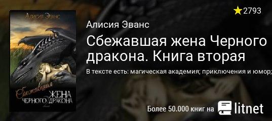 АЛИСИЯ ЭВАНС ВСЕ КНИГИ СКАЧАТЬ БЕСПЛАТНО