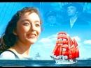 Алые паруса (1961) - добрая и красивая экранизированная драма.