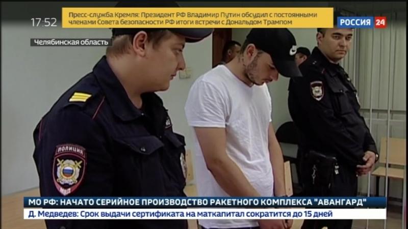 Суд арестовал автослесаря, убившего модель из Магнитогорска