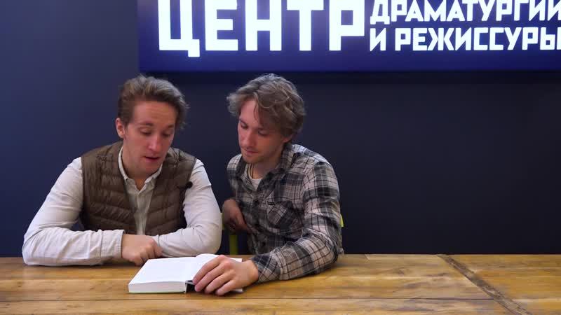 Актеры Центра драматургии и режиссуры Павел и Данила Рассомахины в проекте читаемтургенева