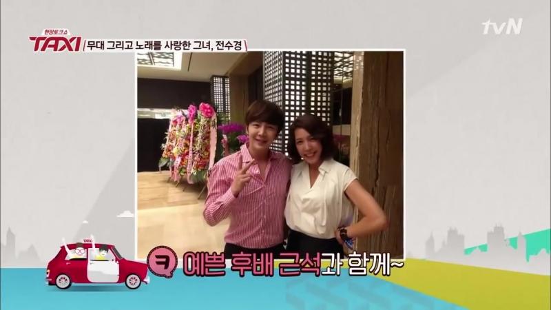 [16.09.2014] Корейская актриса Чжун Су Гён говорит о Чанг Гын Соке в ток-шоу TAXI - Ep.347
