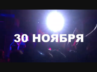 невиди́мка - анонс концерта в Москве / 30 ноябрь 2018