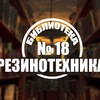 Biblioteka Filial--Rezinotekhnika