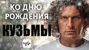 Кузьма Скрябин - подборка ярких моментов от Люкс ФМ С Днем рождения, Чувак!