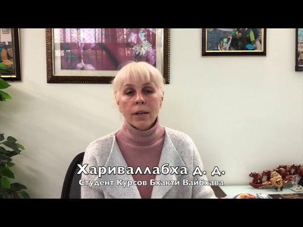 3 Часть: Отзывы студентов Вайшнавской Академии во Вриндаване