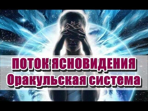 🔹ПОТОК ЯСНОВИДЕНИЯ - Оракульская система