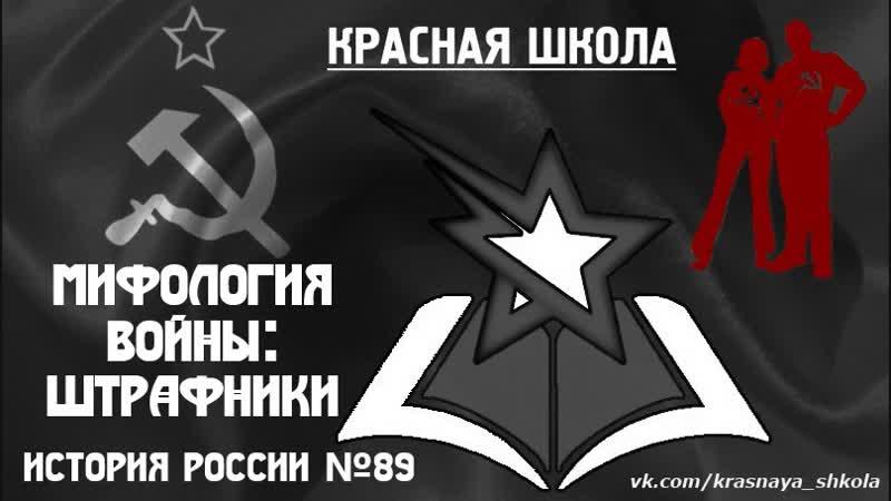 11 Мифология войны штрафные батальоны и роты Красная школа История России выпуск 89