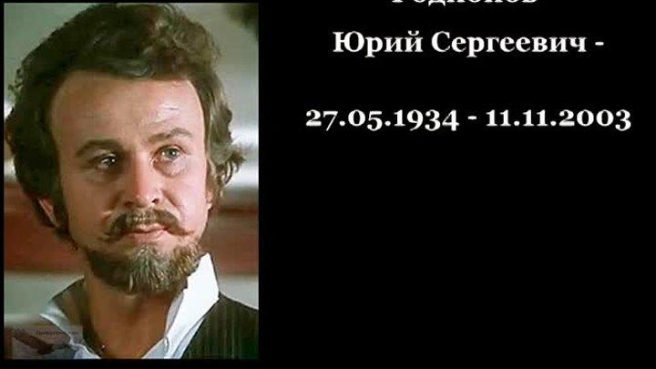 Чтобы помнили - Родионов Юрий Сергеевич - 27.05.1934 - 11.11.2003
