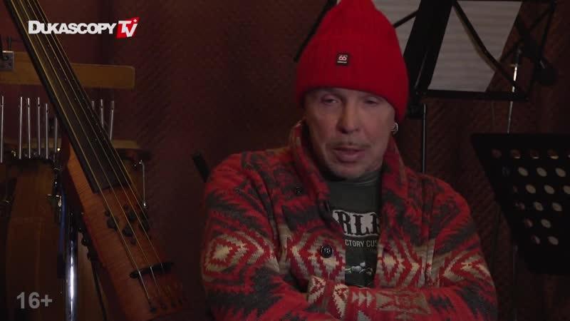 Интервью с Гариком Сукачёвым. Портрет