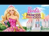 Барби - Принцесса Очарования  (2011) мультфильм