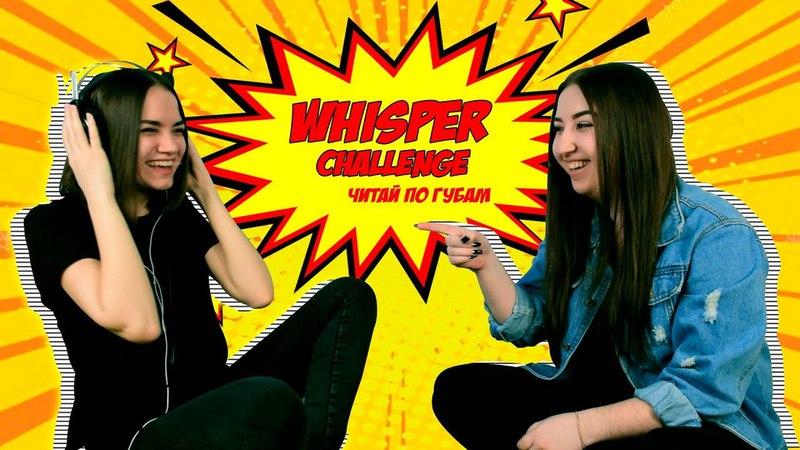 Whisper Challenge | ШЕПОТ ЮТУБЕРА | ГРОМКИЙ РАЗГОВОР