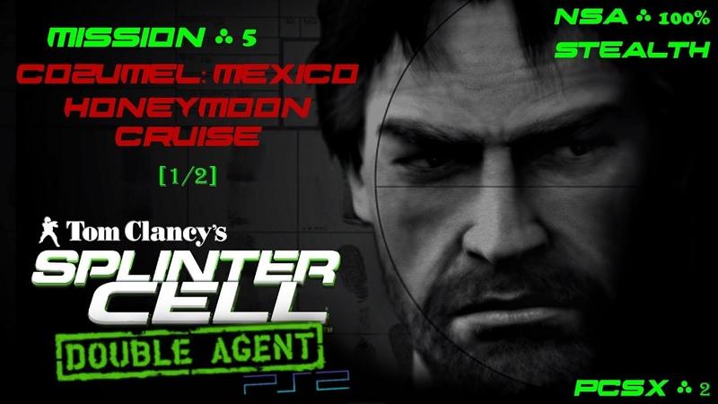 Splinter Cell: Double Agent [PS2/PCSX2/HD] NSA – Миссия 5: Консумель. Мексика – Медовый месяц (1/2)