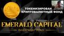 Emerald Capital Инвестиционный криптовалютный токенизированный фонд