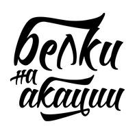 Логотип Белки На Акации