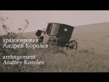 Andrey Korolev - Свой среди чужих. (Эдуард Артемьев)