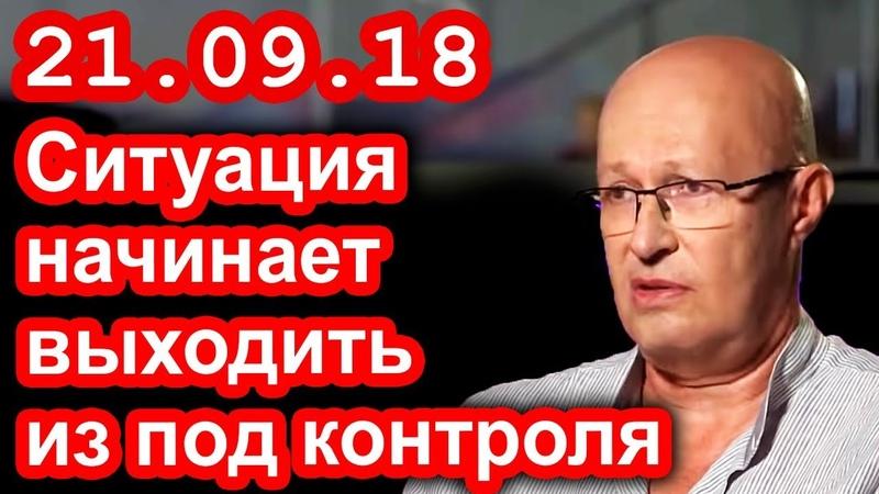 Валерий Соловей. Ситуация начинает выходить из под контроля 21.09.18