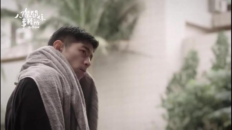 [Tai] Befriend 人際關係事務所 - EP 3