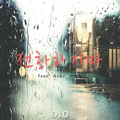 Dio альбом Our Story 4