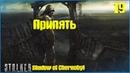 Прохождение S.T.A.L.K.E.R. Shadow of Chernobyl. 19. Припять.