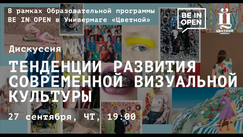 Панельная дискуссия «Тенденции развития современной визуальной культуры»