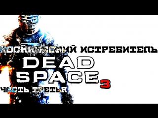 КОСМИЧЕСКИЙ ИСТРЕБИТЕЛЬ    ЧАСТЬ ТРЕТЬЯ    DEAD SPACE 3