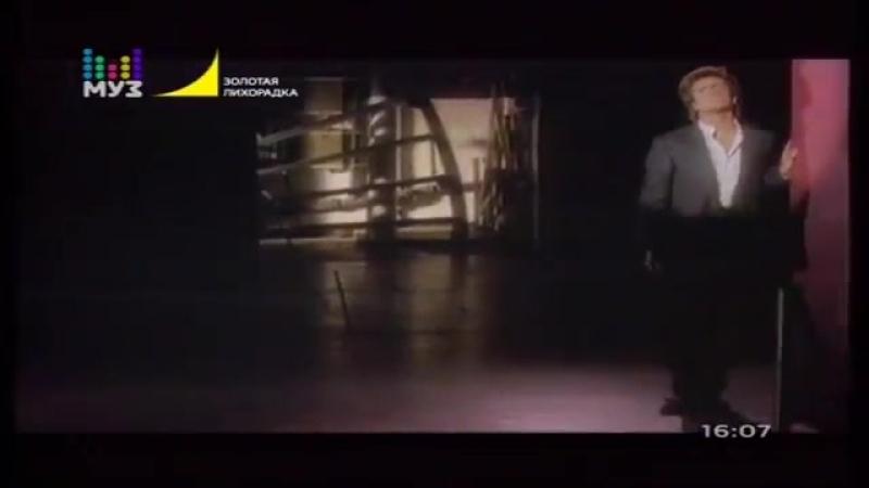 George Michael Careless Whisper (Муз-ТВ) Золотая Лихорадка