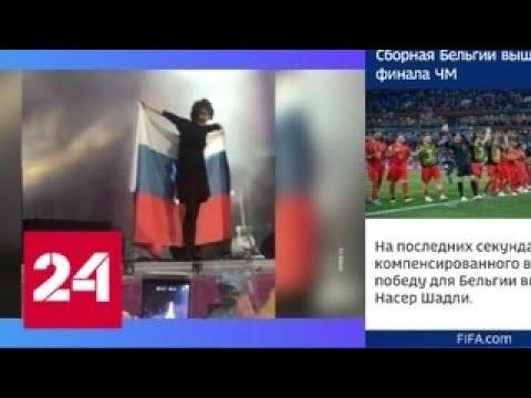 Украинцы возбудились из-за выступления Земфиры с российским триколором - Россия 24