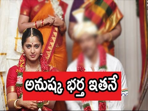 Anushka Shetty CONFIRMS her Marriage With Tollywood Producer అనుష్క భర్త ఇతనే