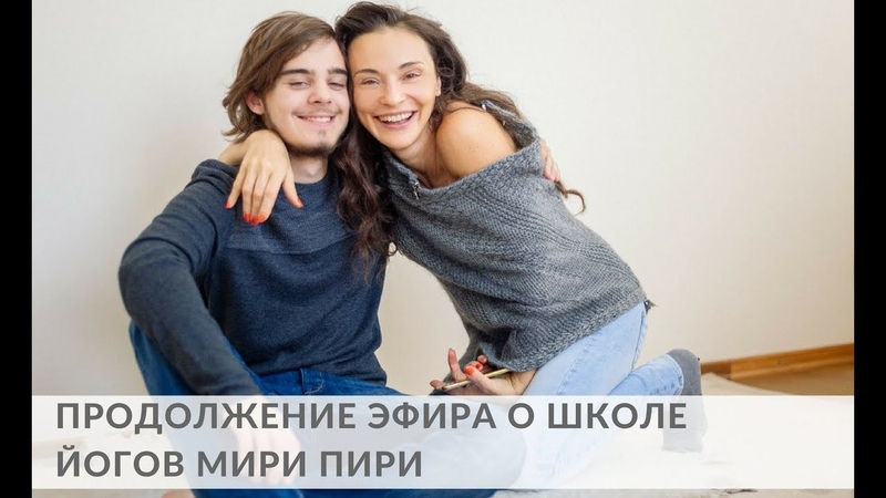 Продолжение эфира Владимира Каболова о школе йогов Мири Пири