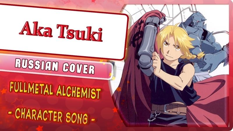 Fullmetal Alchemist [Aka Tsuki] - Character song (Marie Bibika Roro Ai Russian Cover)