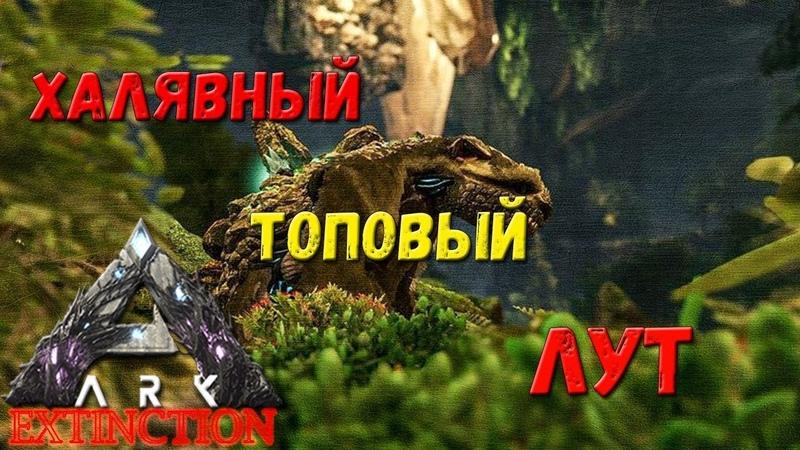 ARK Extinction Халявный ТОПОВЫЙ Лут