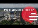 Группа компаний «ЕДИНСТВО» | Жилые Комплексы «Пожарский», «Триколор» и «Правый берег»| Видеодайджест от 22 мая 2017