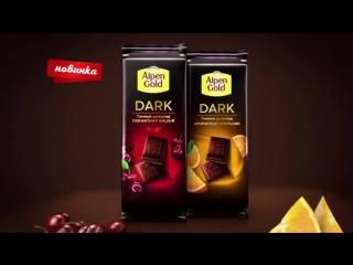 Новый вкус Alpen Gold Тёмный шоколад с ароматным апельсином