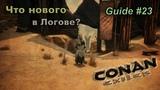 Conan exiles Гайд #23: Новые NPC в Логове!