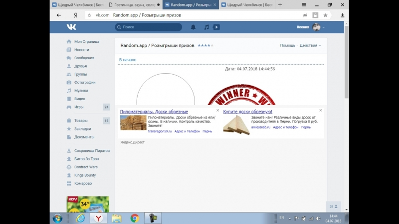 1.07.2018 Конкурс от Гостиница, сауна, солярий в комплексеТри Кита