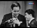 Аркадий Райкин и Роман Карцев - Авас 1967