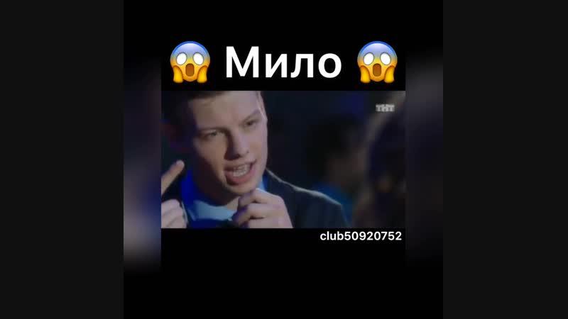 Физрук Мило