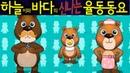 곰세마리 Gom Se Mali Three Bears Gom Se Mari Korean Children Song 하늘이와 바다의 신나는 율동 동요