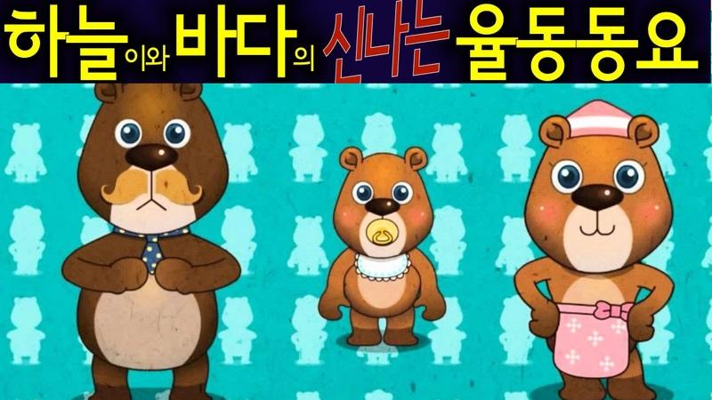곰세마리 /Gom Se Mali/ (Three Bears- Gom Se Mari) - Korean Children Song 하늘이와 바다의 신나는 율동 동요
