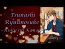 TRIGGER Tsunashi Ryuunosuke Risky na Kanojo rus sub full