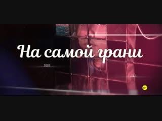На самой грани 1-4 серии ( Мелодрама ) от 04.11.2018