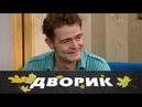 Дворик. 109 серия 2010 Мелодрама, семейный фильм @ Русские сериалы