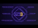 Анимация интерфейса Б21