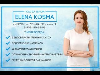Elena kosma