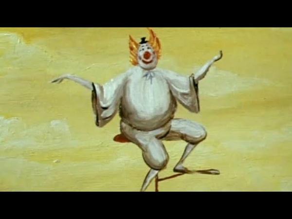 Психоделический мультфильм - Чудеса (1980)