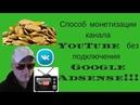 Способ монетизации канала Ютуб без Adsense Рабочий без понтов