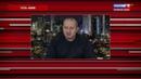 Вечер с Владимиром Соловьевым. Эфир от 12.10.2017. Специальный выпуск