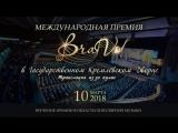 Международная Премия BraVo в Государственном Кремлёвском Дворце - Трансляция из-за кулис